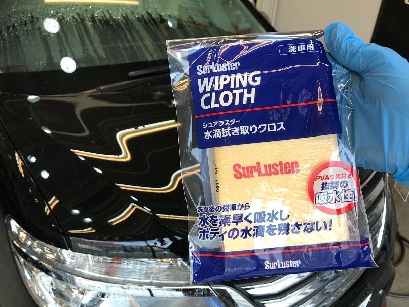 洗車 水滴拭き取りクロス