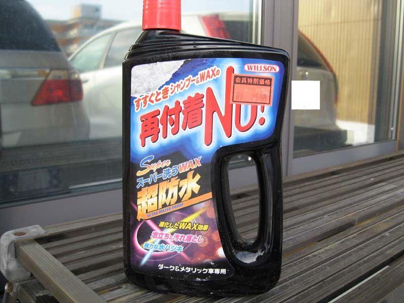 スーパー洗うWAX 超防水