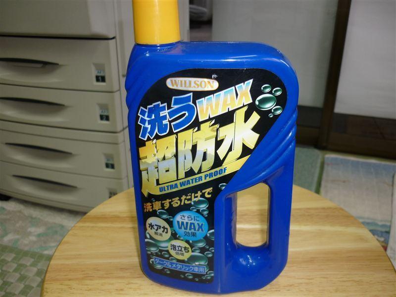 洗うWAX 超防水