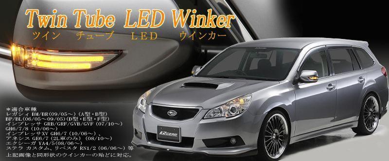 TwinTube LEDウィンカー
