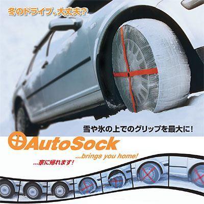 AutoSock