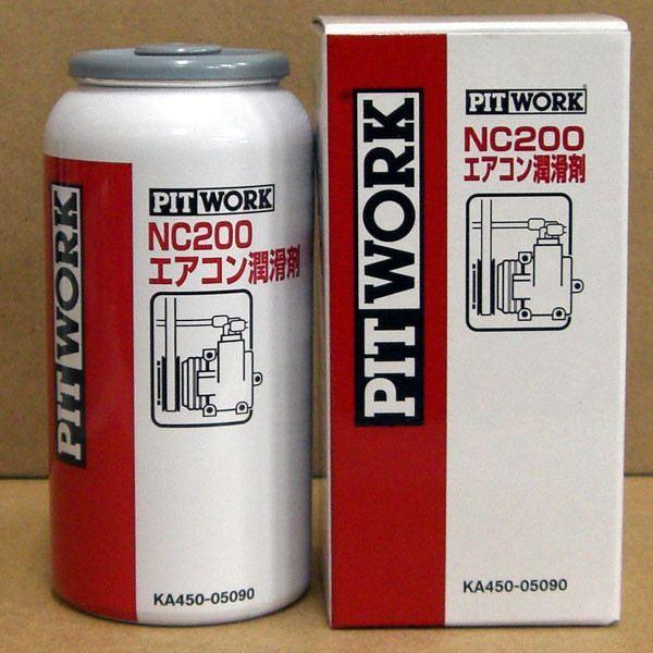 NC200 エアコン潤滑剤