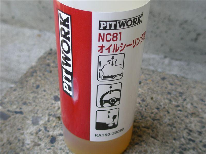 NC81 オイルシーリング剤