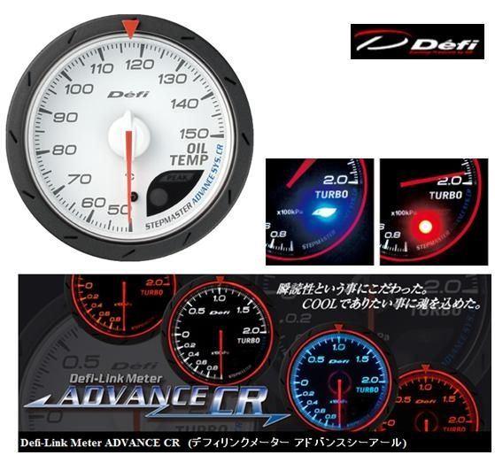 Defi-Link Meter ADVANCE CR 油温計