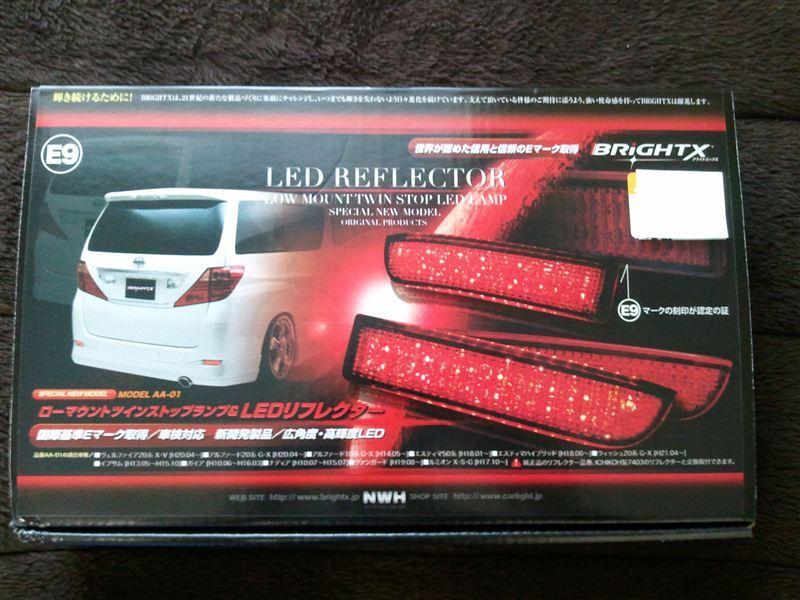BRIGHT X LEDリフレクター AA-01