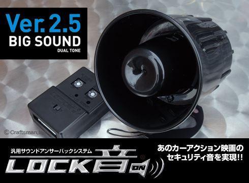 LOCK音 Ver.2.5