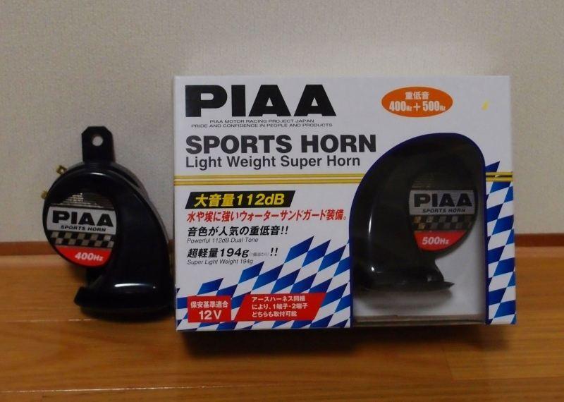 PIAA スポーツホーン