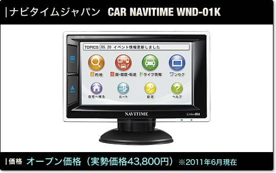 CAR NAVITIME WND-01K