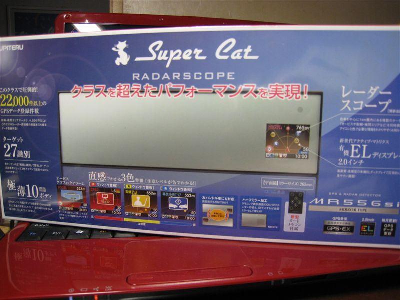 Super Cat MR556si