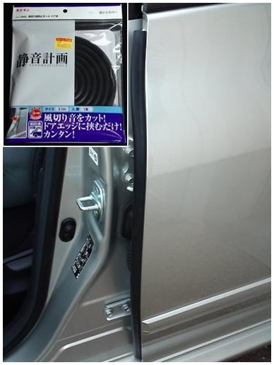 静音計画 風切り音防止モール ドア用 / 2652