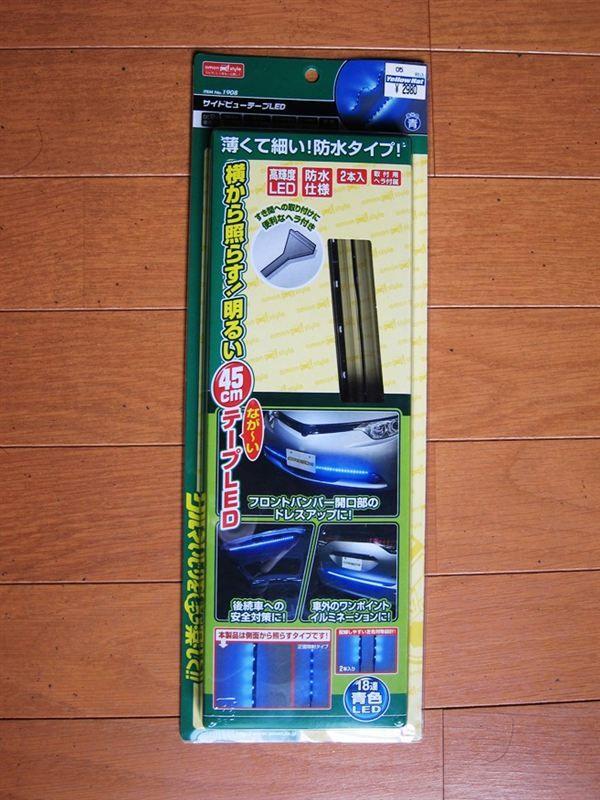 サイドビューテープLED(青) 45cm