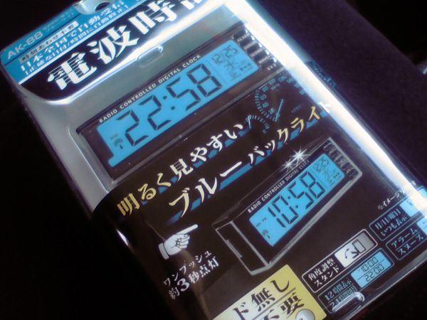 AK-88 電波時計/電池式 ブルーライト