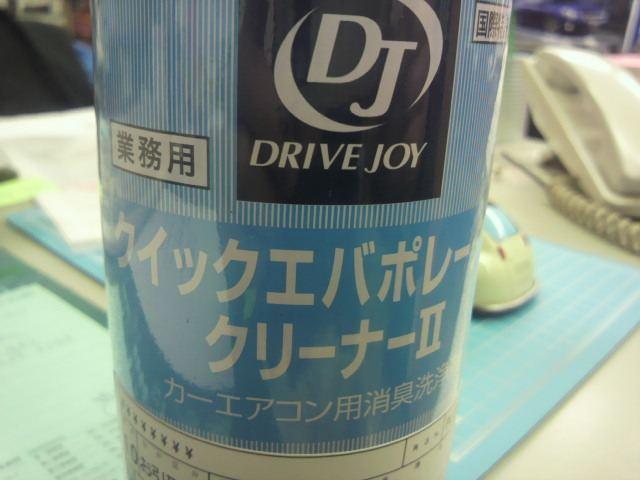 DRIVE JOY クイックエバポレータークリーナーⅡ