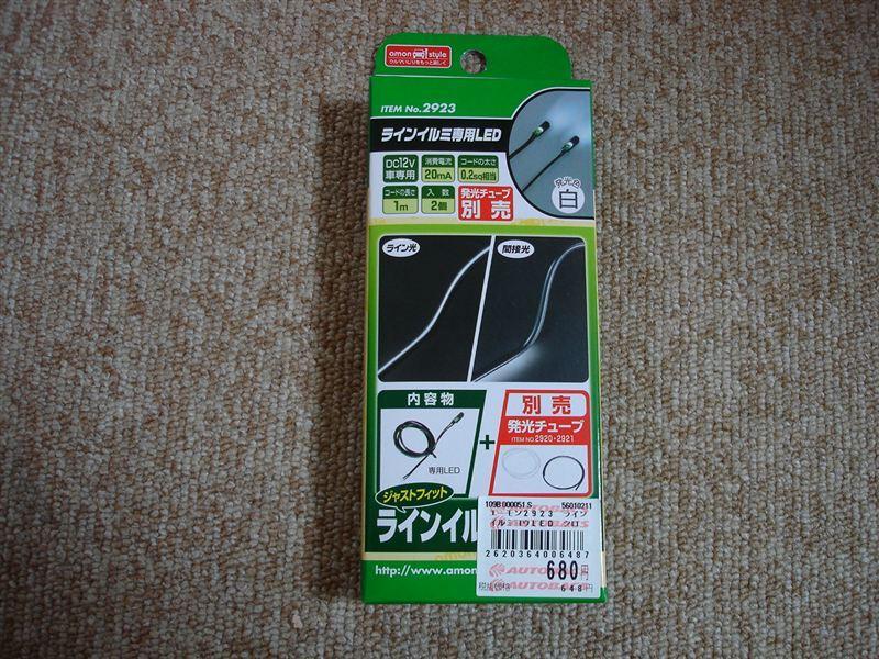 ラインイルミ専用LED(白) / 2923