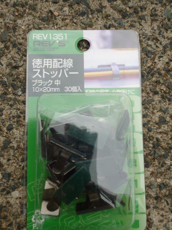 REV'S 徳用配線ストッパー