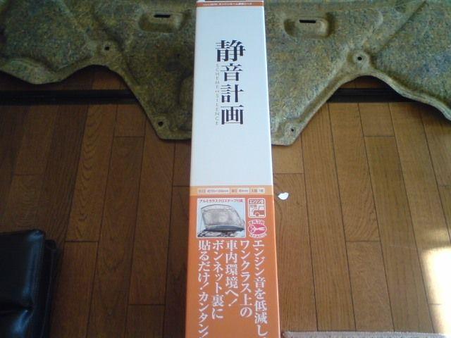 静音計画 エンジンルーム静音シート / 2670