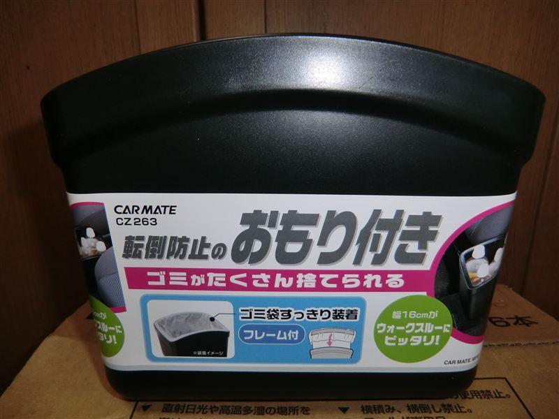 CAR MATE / カーメイト おもり付ゴミ箱 S フレーム付