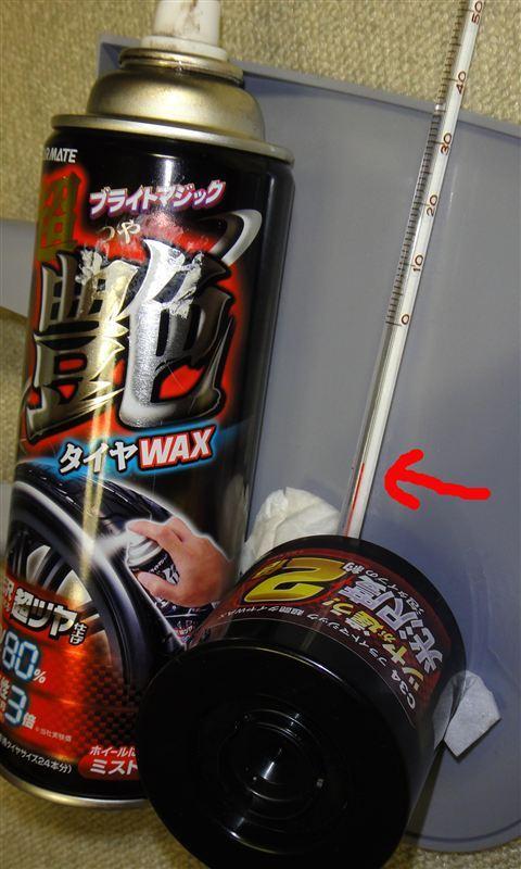 CAR MATE / カーメイト ブライトマジック 超艶タイヤWAX / C34