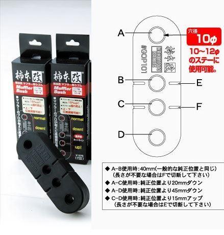 KAKIMOTO RACING / 柿本改 柿本改マフラー吊りゴム
