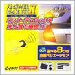 アンサーバックキットⅡ / ABK289