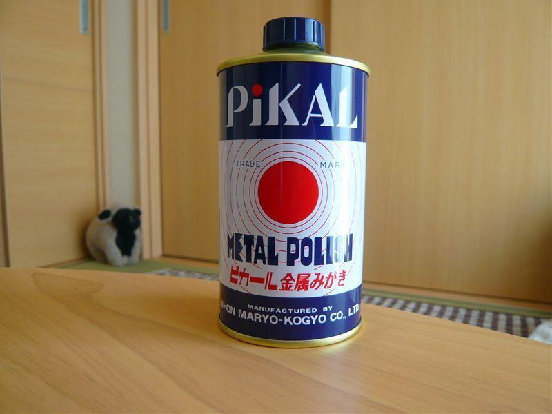 ピカール液 (ピカール金属みがき)