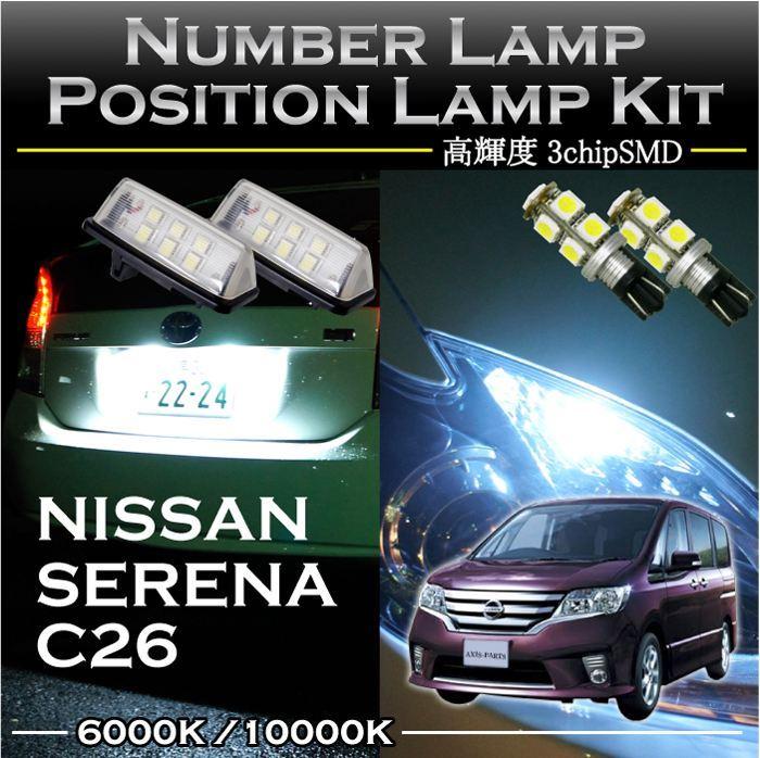 車種別専用LEDナンバー灯ユニット&ポジションランプキット 6000K