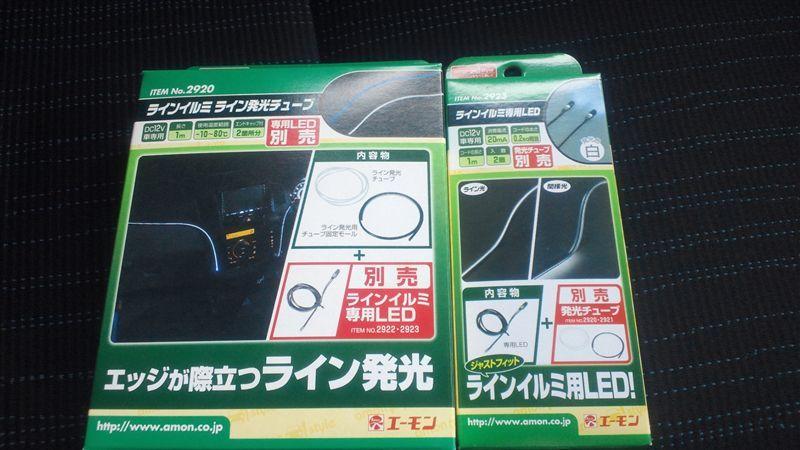 ラインイルミライン発光チューブ&専用LED(白)