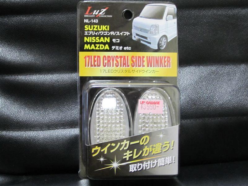 LEDクリスタルサイドウインカー