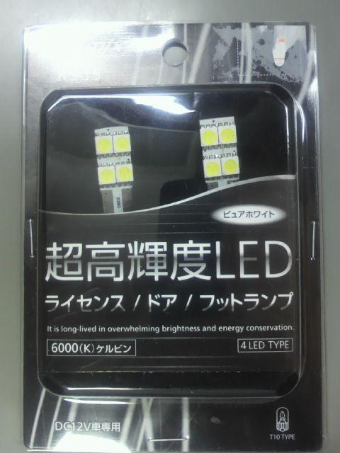 超高輝度LEDライセンス/ドア/フットランプ 6000K T10