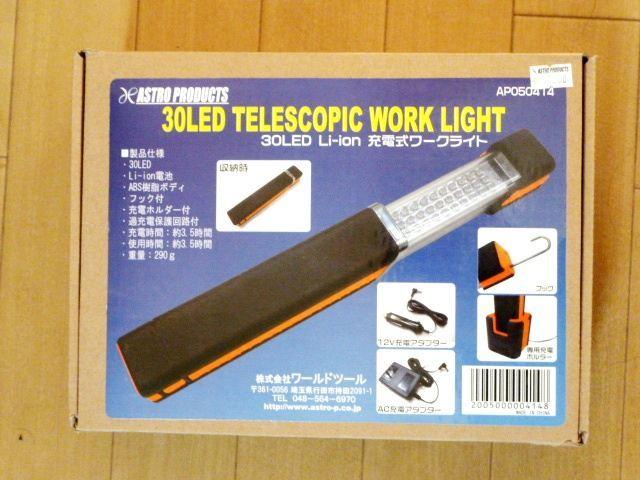 30LED Li-ion 充電式ワークライト