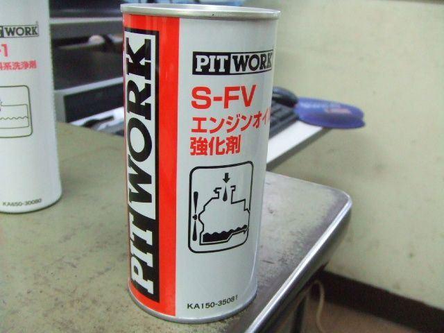 S-FV エンジンオイル強化剤