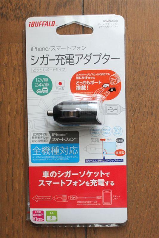 シガー充電アダプター