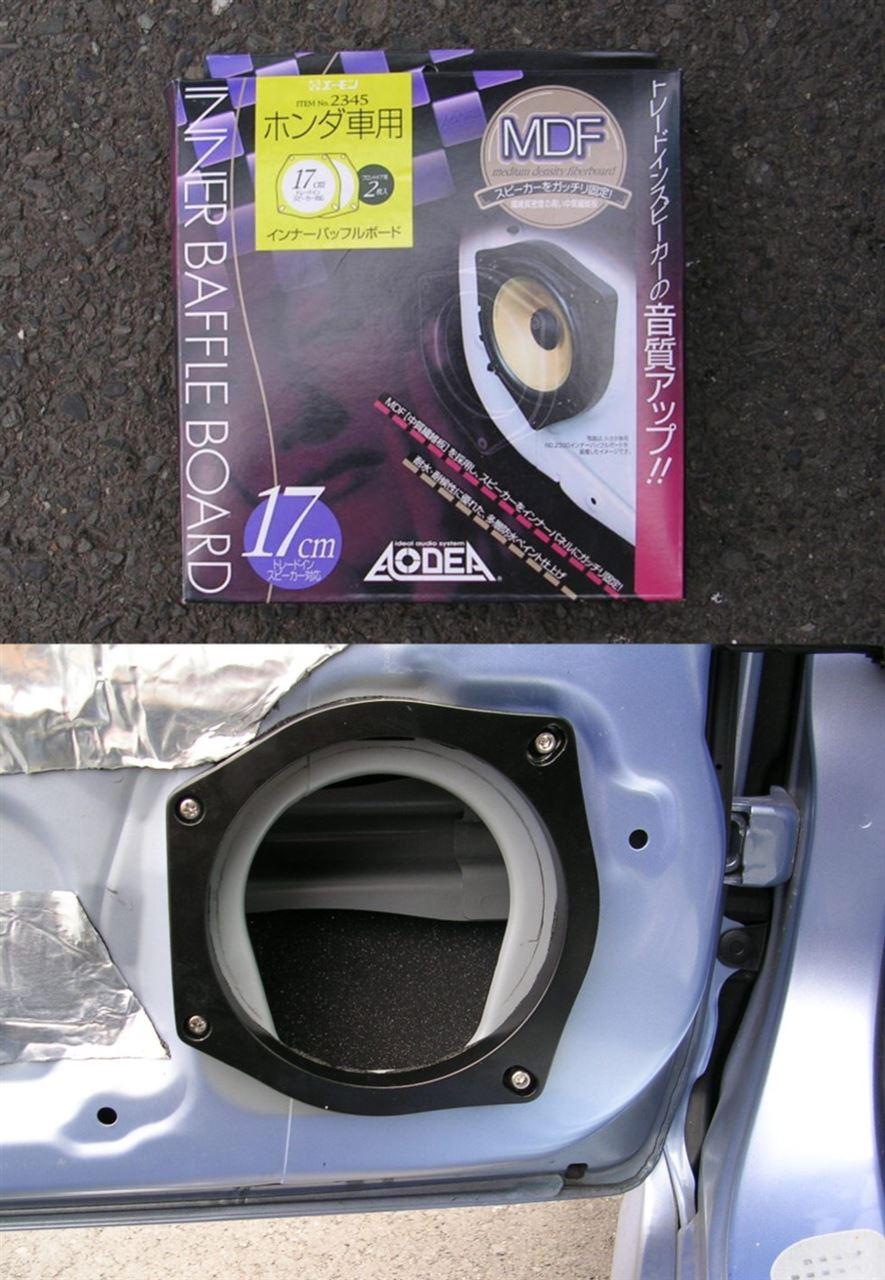AODEA インナーバッフルボード(ホンダ車用) / 2345