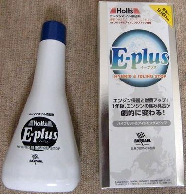 E-plus ハイブリッド&アイドリングストップ