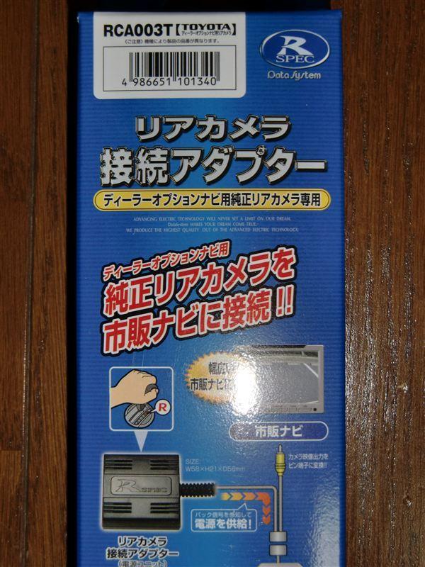 リアカメラ 接続アダプター / RCA003T