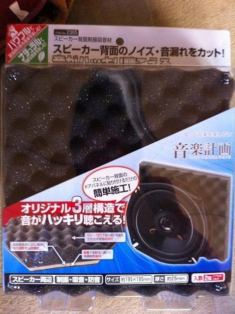 エーモン 音楽計画 スピーカー背面制振吸音材 / 2365