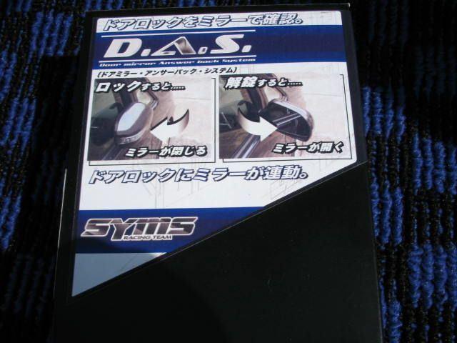 SYMS D.A.S / ドアミラーアンサーバックシステム