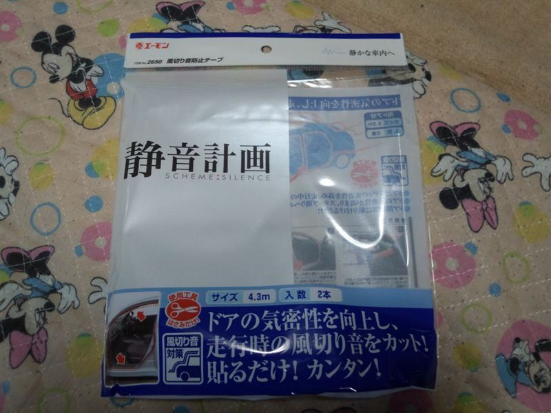 静音計画 風切り音防止テープ / 2650