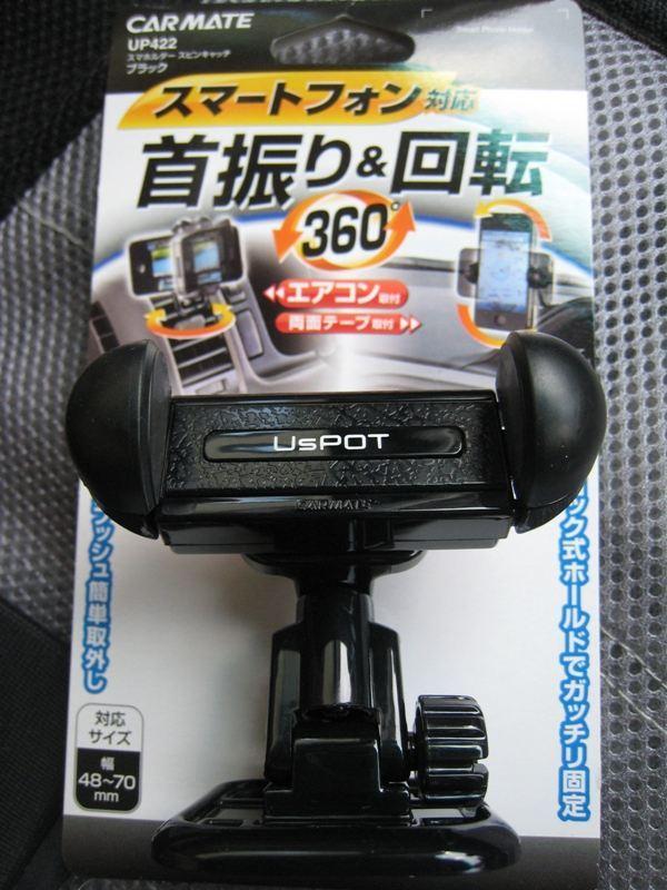 スマホルダー スピンキャッチ ブラック スマートフォンホルダー / UP422
