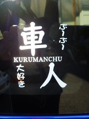 ○人 -naninchu- ステッカー