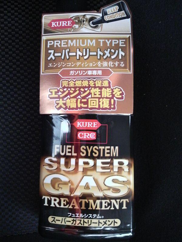 FUEL SYSTEM SUPER GAS TREATMENT / スーパーガストリートメント