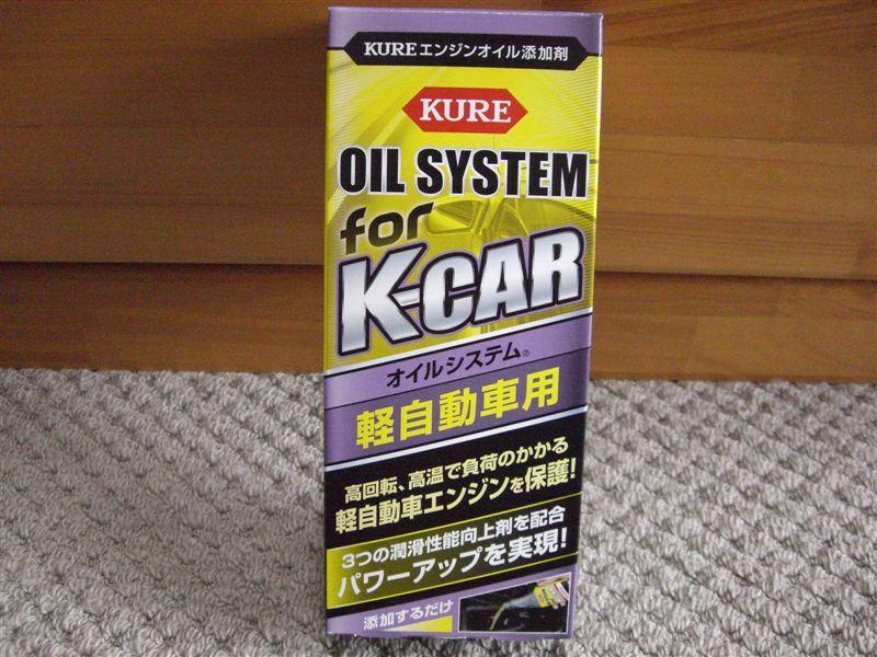 OIL SYSTEM K-CAR / 軽自動車用