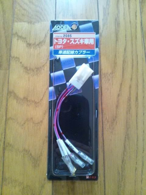 AODEA 車速配線カプラー トヨタ・スズキ車用 / 2085