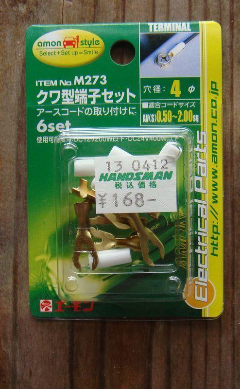 クワ型端子セット / M273