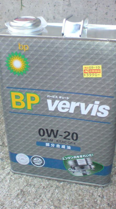 bp vervis cute 0W-20