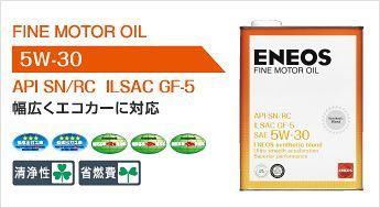 FINE MOTOR OIL 5W-30