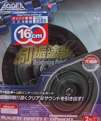 AODEA インナーバッフルボード(ダイハツ・スズキ車用) / 2285