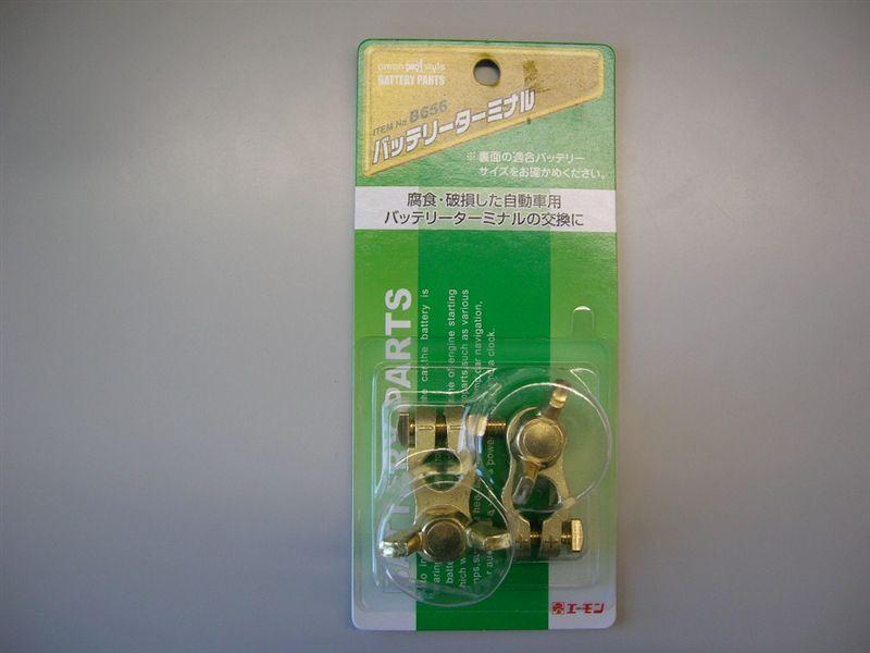 バッテリーターミナル / B656