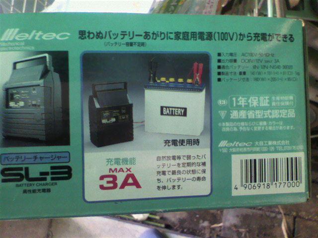 バッテリー充電器 / SL-3