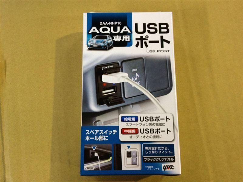 SY-A5 アクア専用USBポート